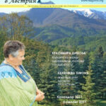 "Списание ""Българите в Австрия"" брой 25/2011 година – полезна информация, интересни срещи и много изненади"