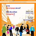 """Какво ви очаква в брой 28 на списание """"Българите в Австрия"""""""