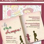 """Какво ви очаква в брой 29 на списание """"Българите в Австрия"""""""