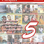"""Какво ви очаква в брой 30 на списание """"Българите в Австрия"""""""