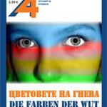 Какво ви очаква в брой 1 на списание А4
