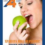 Какво ви очаква в брой 2 на списание А4