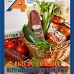 Какво ви очаква в брой 3 на списание А4
