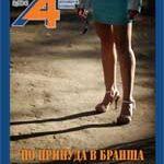 Какво ви очаква в новия брой 6 на единственото българско списание в Австрия А4