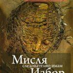 Нова книга на Мира Нико