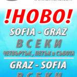 AIR KONA – три пъти седмично по линията София-Грац