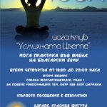 Хата Йога във Виена на български език