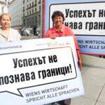 Имигрантските фирми във Виена дават 46 000 работни места