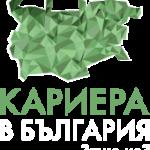 Ако сте се върнали от чужбина в България и искате да споделите своята история