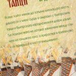 Започват курсовете по български народни танци