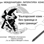 """Литературен конкурс: """"Българският език – без граница и през граници"""""""