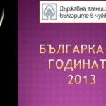 Три дами са носителки на приза Българка на годината 2013