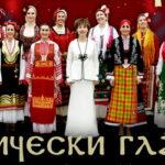 """""""Космически гласове от България"""" с два концерта в Австрия"""