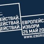Евроизбори 2014: Остават броени дни до изтичане на срока за подаване на заявления за гласуване в чужбина