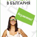 """Задава се седмото издание на форум """"Кариера в България. Защо не?"""""""