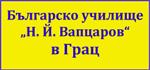 BannerSchuleGraz