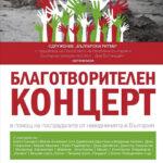 Благотворителна вечер на българите в Австрия в помощ на пострадалите от наводненията в България
