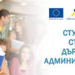 Възможност за дистанционни стажове за български студенти, учещи в чужбина