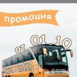 Air Kona с нова промоция от 1-и октомври