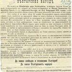 106 години от обявяване независимостта на България