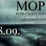 Седмият сезон на Българския театър във Виена започва с концерт