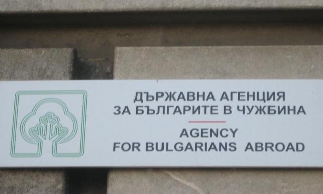 Борисов иска закриване на ДАБЧ, Каракачанов заговори за министерство на българите в чужбина