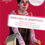Българският театър във Виена с две постановки на 1 март