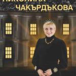 Европейско турне на Николина Чакърдъкова