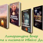 Ивайло Диманов: Доброто надживява смъртта!
