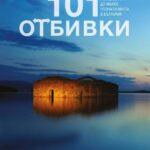 """""""101 Отбивки"""" – пътеводител за местата в България, които си заслужва да бъдат видени"""