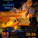 Българският театър във Виена Ви кани на две постановки