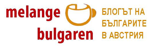 Блогът на българите в Австрия – Die Bulgaren in Österreich Melange Bulgaren