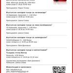 """Сдружение """"Български ритми"""" предлага нови курсове по народни танци"""