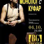 Започва осмият сезон на Българския театър във Виена