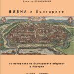 Димитър Драндийски: От 300 години българинът доказва в Австрия, че знае и може