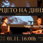 Българският театър във Виена с представления за малки и големи