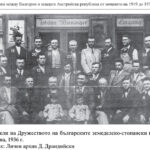 Българско градинарско дружество в Австрия