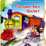 Българският литературен клуб във Виена представя: Женя Живкова-Стайкова