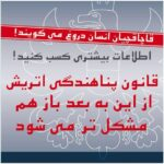 Австрия започва анти-мигранстка кампания в Афганистан
