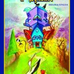 Българският литературен клуб във Виена представя: Иванка Краева
