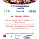 Трети събор на българите в Австрия: Празник на розата, Фридрихсхоф 2016