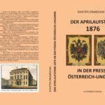 """Излезе от печат второто издание на книгата на Димитър Драндийски """"Априлското въстание 1876 в пресата на Австро-Унгария"""""""