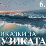 Българският театър във Виена открива новия сезон с представления за малки и големи
