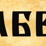 Езиково многообразие и кирилица