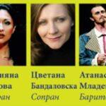 Концерт на солисти от Софийската опера в Музикферайн