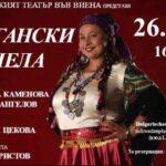 """Българският театър във Виена отново представя спектакъла """"Цигански колела"""""""