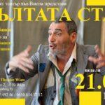 """Българският театър във Виена представя спектакъла """"Жълтата стая"""""""