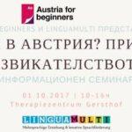 Информационен семинар: Родител в Австрия? Приеми предизвикателството!