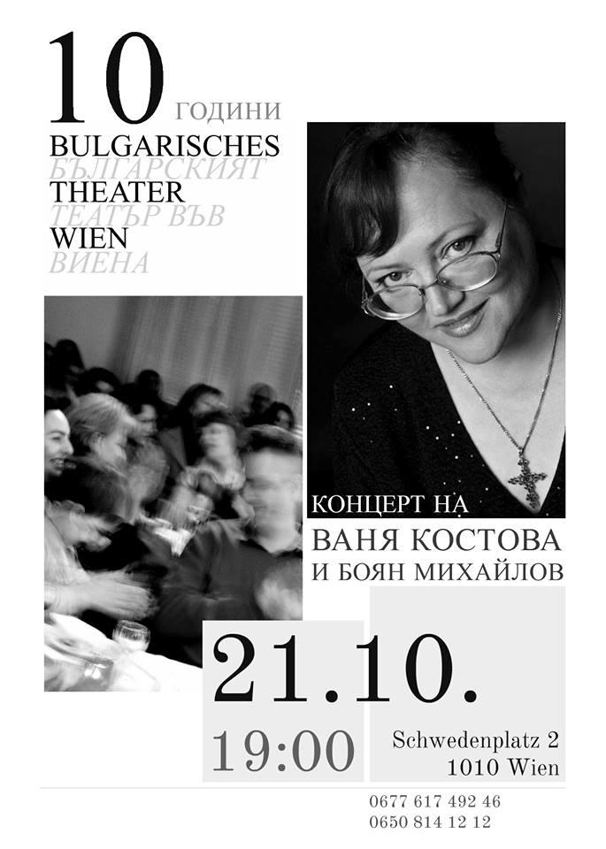 Bulgarisches theater Wien