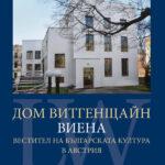 """Представяне на книгата """"Дом Витгенщайн – Виена, вестител на българската култура в Австрия"""""""